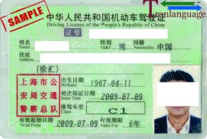 Tranlanguage Driver License China I