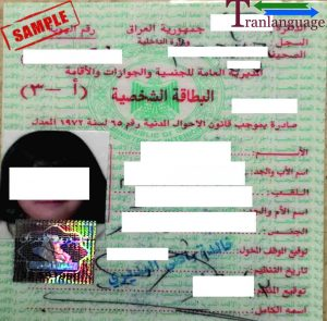 Tranlanguage ID Card Iraq I
