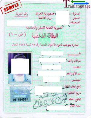 Tranlanguage ID Card Iraq II