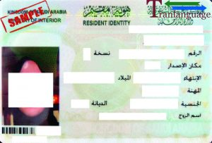 Tranlanguage ID Card Saudi Arabia