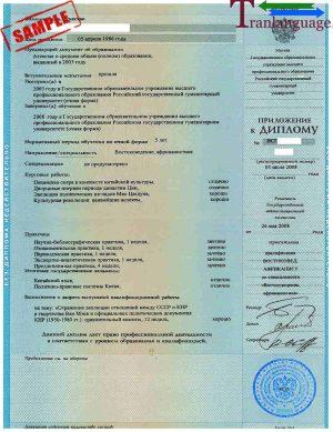 Tranlanguage Transcript Russia I